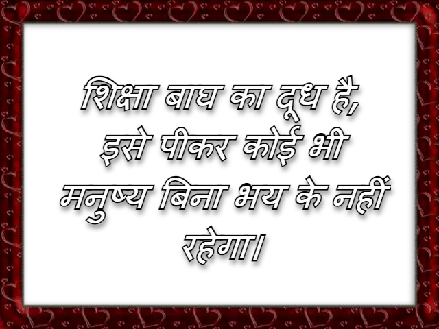 positive thoughts for life in hindi