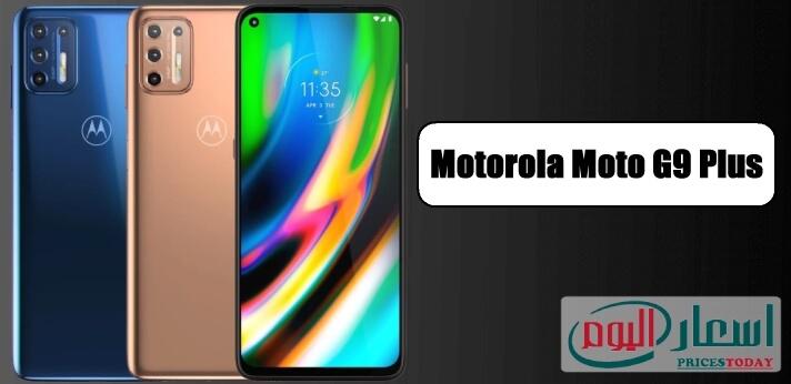 سعر ومواصفات موتورولا موتو G9 بلس