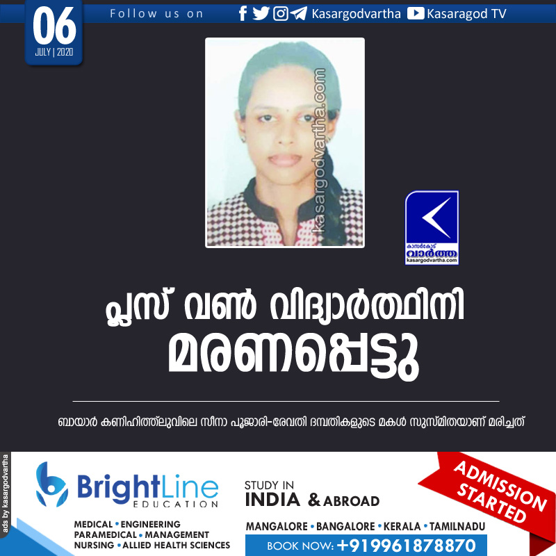 Paivalika, kasaragod, news, Kerala, Death, Student, Plus one student died due to illness