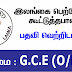 Ceylon Petroleum Corporation - Vacancy (G.CE. O/L)