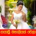 Gayathri Kanchanamali as a bride