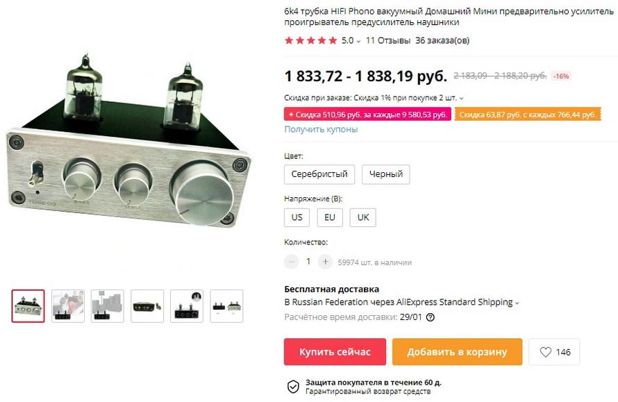 6k4 трубка HIFI Phono вакуумный Домашний Мини предварительно усилитель проигрыватель предусилитель наушники