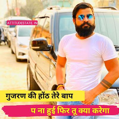 khatarnak gujjar attitude status in hindi