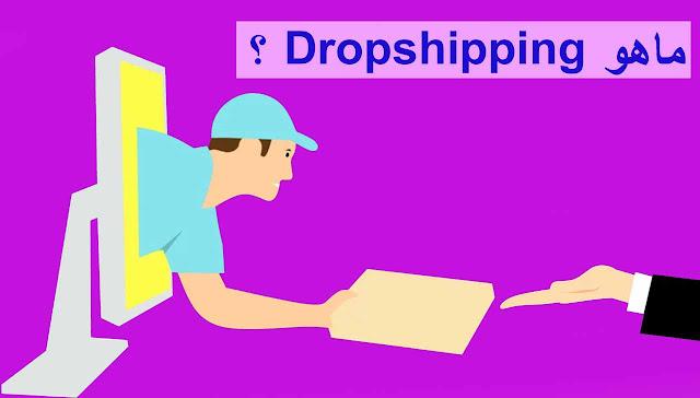 ما هو الدروب شيبينج DropShipping ؟