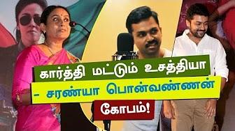 Saranya Ponvannan angry on Karthi – Magalir Mattum Speech!