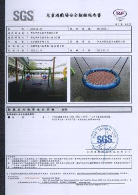 SGS 鞦韆座椅衝擊吸收試驗『合格』報告書