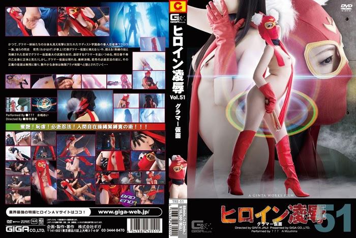 TRE-51 Heroine Give up Vol.51 Glamour Masks
