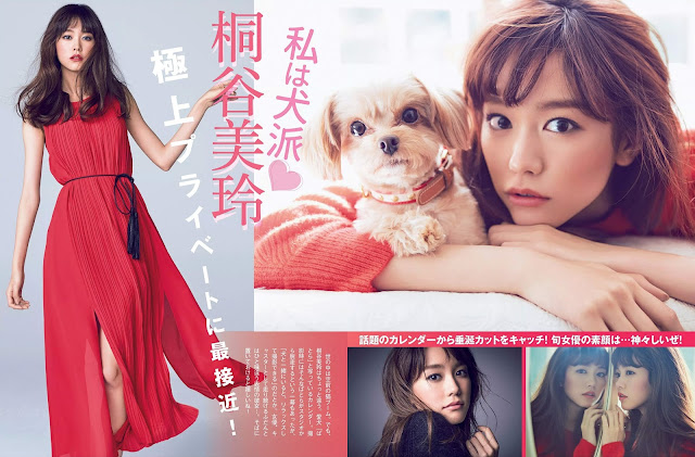桐谷美玲 Kiritani Mirei FLASH April 2016 Wallpaper HD