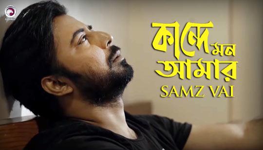 Kande Mon Amar  (কান্দে মন আমার) Lyrics By  Samz Vai   Afran Nisho