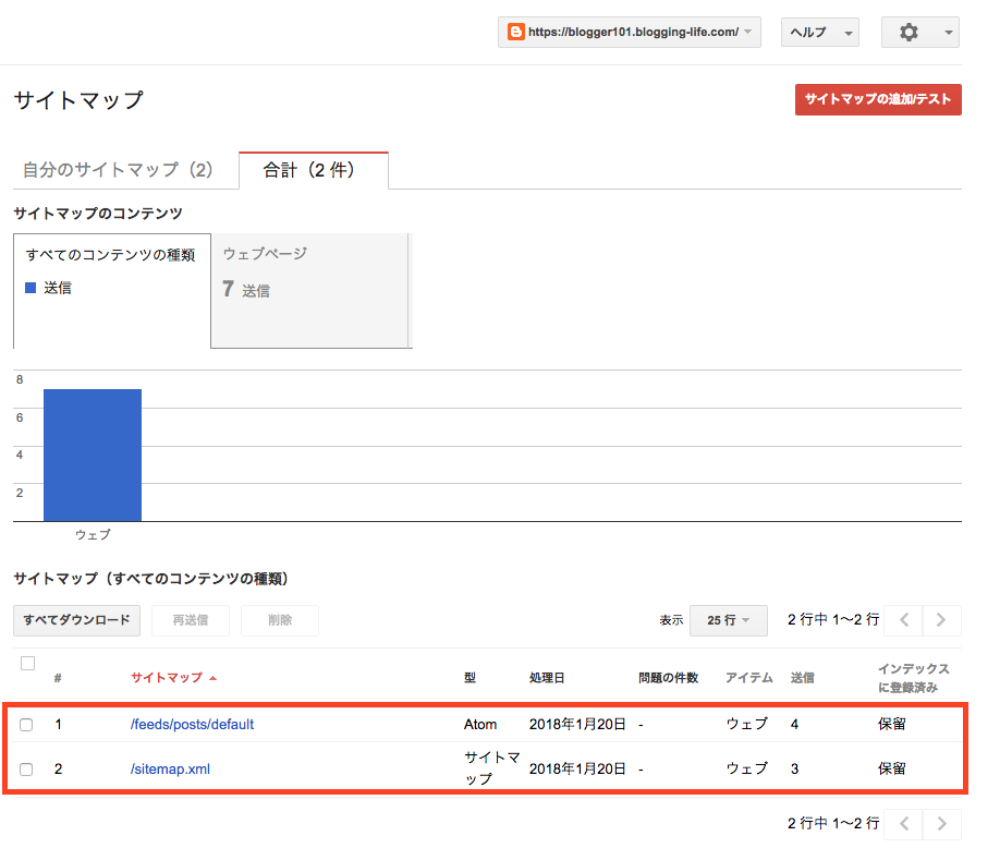 bloggerのサイトマップをsearch consoleに送信する方法 blogger101