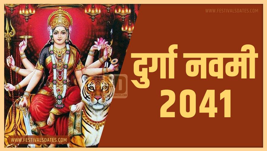 2041 दुर्गा नवमी पूजा तारीख व समय भारतीय समय अनुसार