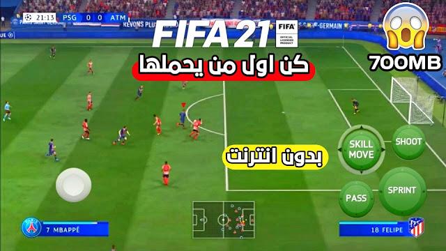 تحميل لعبة فيفا 2021 بدون نت لجميع اصدارات الاندرويد خرافية FIFA 21 Mobile