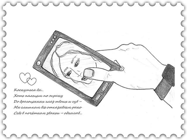 Коснуться бы… Хоть пальцем по экрану