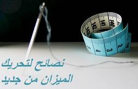 نصائح من أجل علاج ثبات الوزن