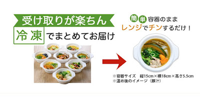 ベジ活スープ食 食べ方