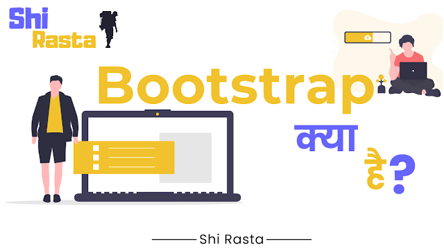 Bootstrap क्या है | What is Bootstrap in Hindi