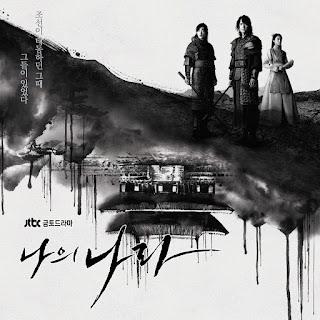 [Album] Various Artists - My Country: The New Age OST (MP3) full zip rar 320kbps