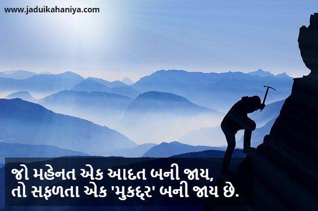 100+ ગુજરાતી Quotes on Motivation, Life, Friend, and Love