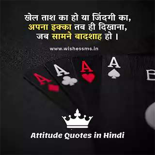 life status in hindi 2 line attitude, life attitude status in hindi
