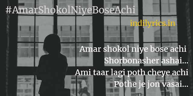 Amar Shokol Niye Bose Achi Shorbonasher Ashai - Rabindra Sangeet | Srabani Sen song Lyrics with English Translation and inner meaning
