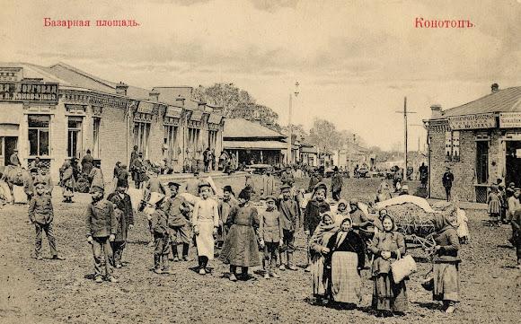 Конотоп. Магазины на Базарной площади