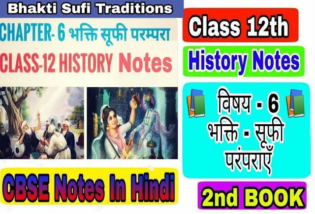 12 class history notes in hindi medium Chapter 6 Bhakti Sufi Traditions विषय - 6 भक्ति - सूफी परंपराएँ धार्मिक विश्वासों में बदलाव और श्रद्धा ग्रंथ ( लगभग आठवीं से अठारहवीं सदी तक ))