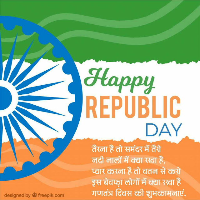 Happy Republic Day! 26 January