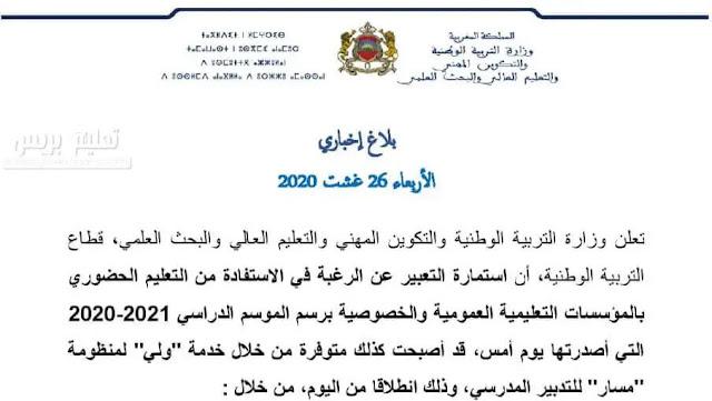 موقع طلب الاستفادة من التعليم الحضوري بالمؤسسات التعليمية العمومية والخصوصية خلال الموسم الدراسي 2020/2021