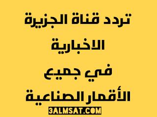 تردد قناة الجزيرة الإخبارية في جميع الاقمار الصناعية