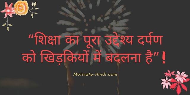 Thoughts in Hindi Motivational