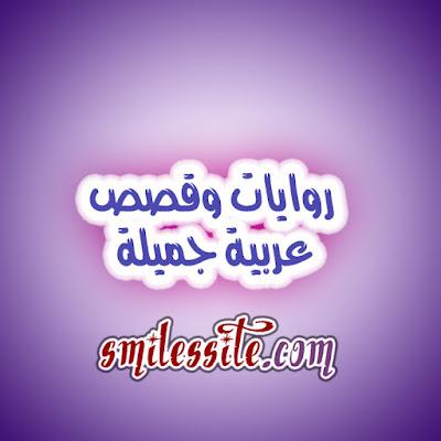 روايات وقصص عربية جميلة