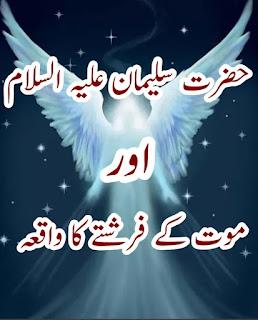 malakul maut aur hazrat suleman-علیہ السلام ka waqia - story of hazrat suleman-علیہ السلام-hazrat-suleman-story-in-urdu-hazrat-suleman-ki hukumat-malakul- maut