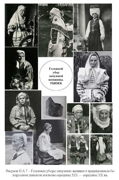 Традиционные белорусские гололовные уборы замужних женщин