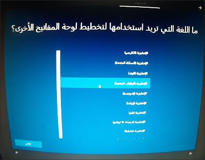 نظام لوحة الكتابة وإضافة لغات أخرى