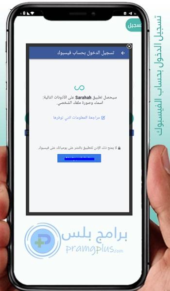 تسجيل دخول تطبيق صراحة