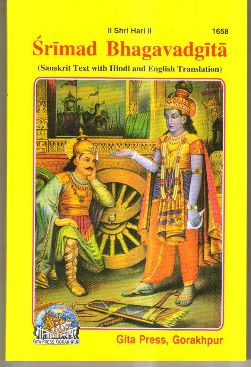 श्रीमद्भागवत गीता PDF