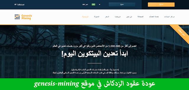 عودة عقود الزدكاش في موقع genesis-mining