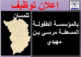 المؤسسة الطفولة المسعفة مرسي بن مهيدي لولاية تلمسان