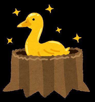黄金のガチョウのイラスト