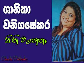 Shanika Wanigasekara song chords,Pini Wahena chord,Pini Wahena chords,Pini Wahena lyrics,Pini Wahena song.