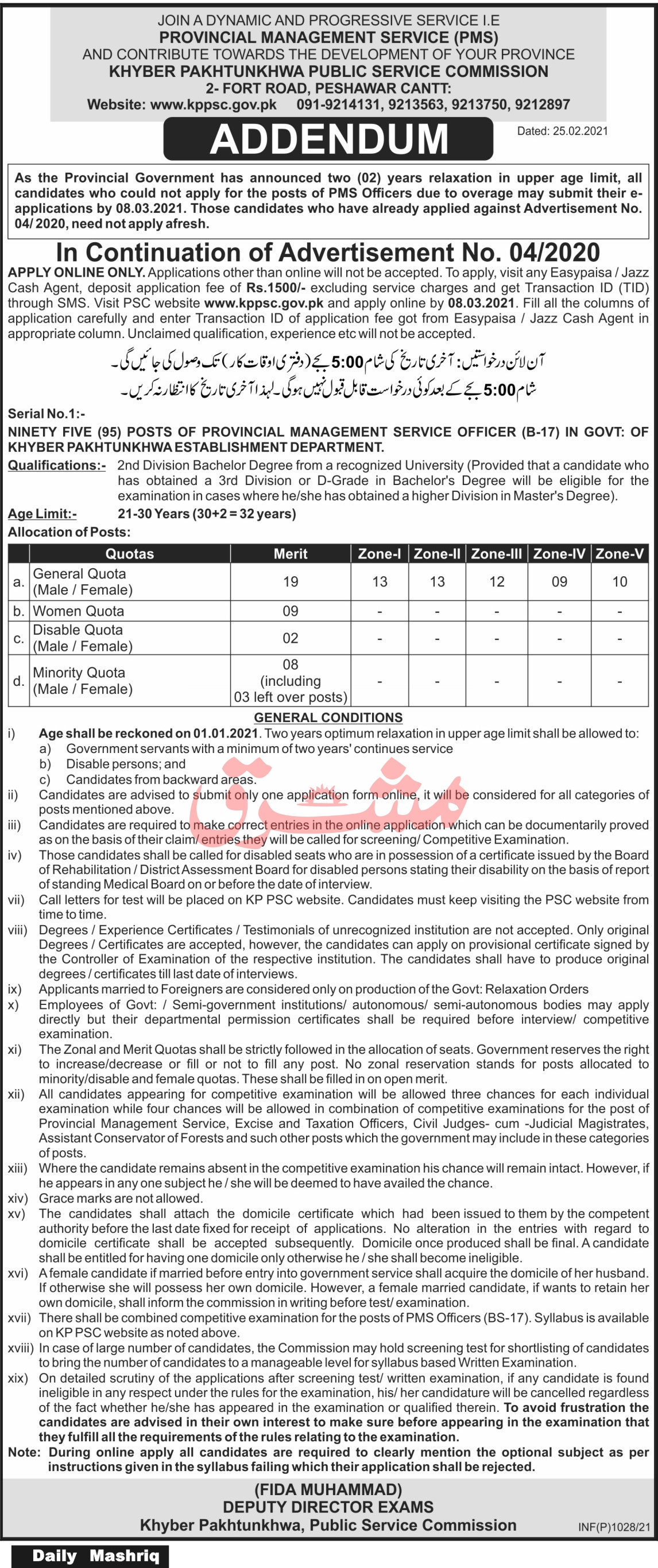 Download KPPSC Jobs 2021 Application Form :- www.kppsc.gov.pk - Khyber Pakhtunkhwa Public Service Commission Jobs 2021 in Pakistan - PMS Officer Jobs 2021