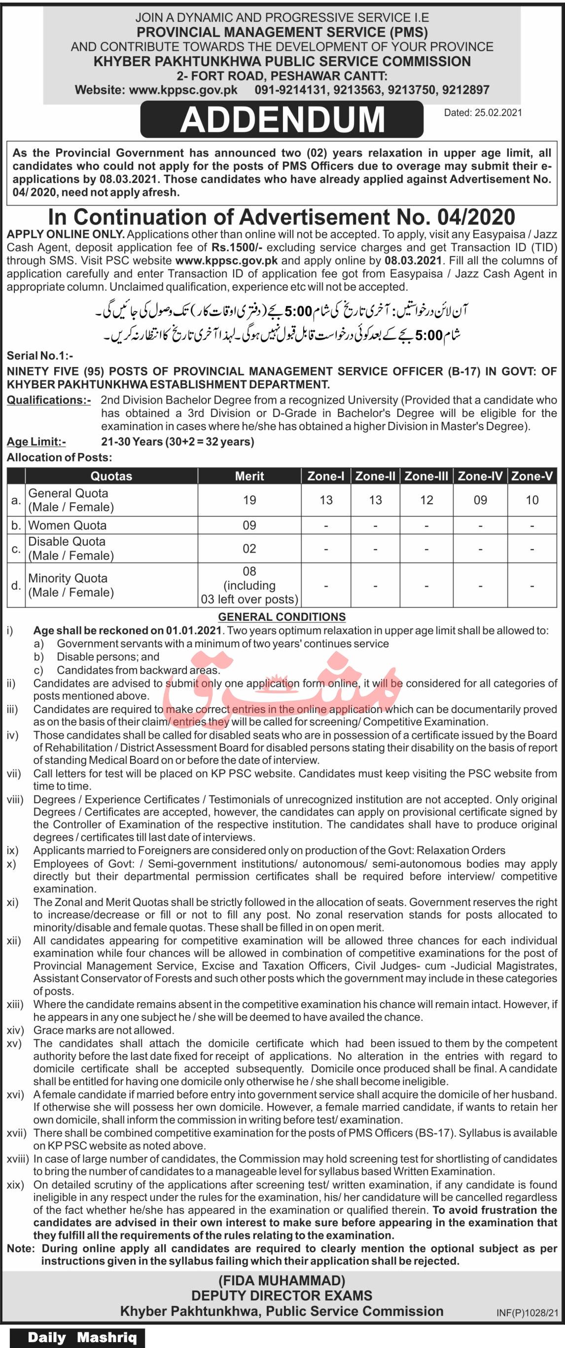 Download KPPSC Jobs 2021 Application Form :- www.kppsc.gov.pk - Khyber Pakhtunkhwa Public Service Commission Jobs 2021 in Pakistan - PMS Officer Jobs 2021