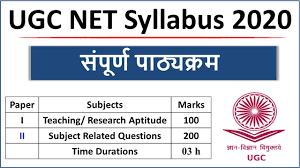 UGC NET,UGC NET 2020 application,UGC NET 2020 exam,UGC NET application fee,UGC NET 2020 Exam Date,National Testing Agency