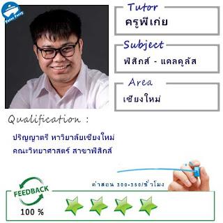 ครูพี่เก่ย (ID : 13690) สอนวิชาฟิสิกส์ ที่เชียงใหม่