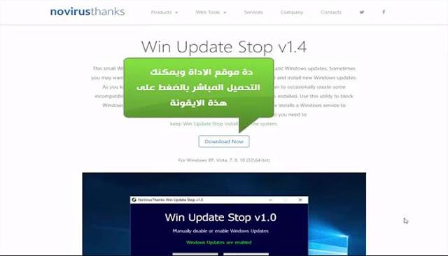 كيف تتحكم بفتح و غلق تحديثات جميع أصدارات الويندوز وبالاخص ويندوز 10 1