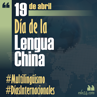 http://www.un.org/zh/events/chineselanguageday/