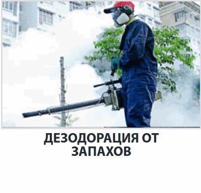 Санэпидемстанция Москва