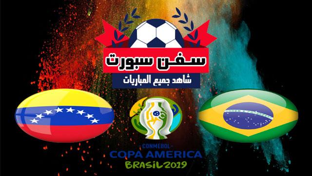 موعدنا مع  مباراة البرازيل وفنزويلا  بتاريخ 19/6/2019 كوبا امريكا