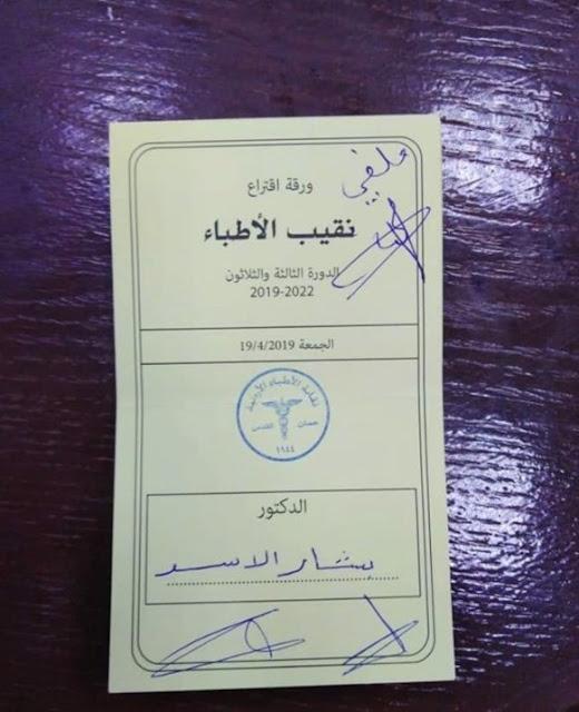 أحد الأطباء الاردنيين ينتخب الرئيس الأسد لمنصب نقيب الأطباء الأردنيين.صورة