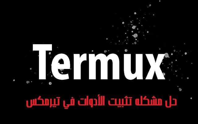 حل مشكلة wrong sources.list url termux في تيرمكس